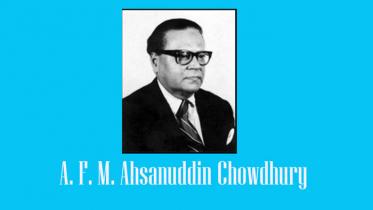 সাবেক রাষ্ট্রপতি আফম আহসানউদ্দিন চৌধুরীর মৃত্যুবার্ষিকী আজ