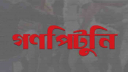 শ্রীপুরে ছেলেধরা সন্দেহে গণপিটুনি,আটক ২