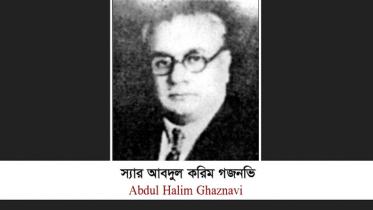 স্যার আবদুল করিম গজনভি'র মৃত্যুবার্ষিকী আজ