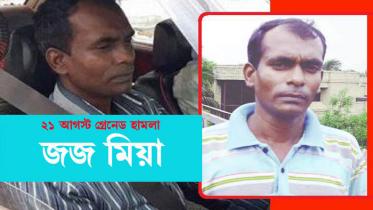 আমি বিএনপি-জামায়াতরে ভয় পাই : জজ মিয়া