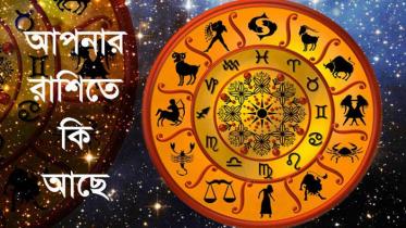 ৫ আগস্ট: জেনে নিন কেমন যাবে আপনার আজকের দিন!