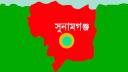 বাদাঘাট ইউপি চেয়ারম্যান আপ্তাব উদ্দিনসহ ১০ জনের বিরুদ্ধে মামলা