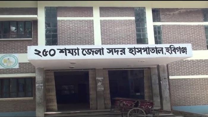হবিগঞ্জ সদর হাসপাতালে জনবল সংকট
