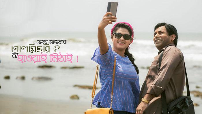 ঈদে মোশাররফ-তিশার 'তালমিছরি, না হাওয়াই মিঠাই'