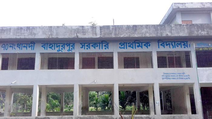 ধানদী বাহাদুরপুর সরকারি প্রাথমিক বিদ্যালয়