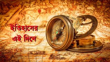 ৩ নভেম্বর : ইতিহাসের পাতায় আজকের দিন