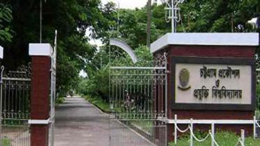 লোক নেবে চট্টগ্রাম প্রকৌশল ও প্রযুক্তি বিশ্ববিদ্যালয়