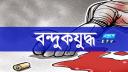 ঝিনাইদহে 'বন্দুকযুদ্ধে' শীর্ষ সন্ত্রাসী নিহত