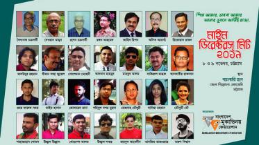 দু'দিন ব্যাপী 'মাইম ডিরেক্টরস্ মিট' হচ্ছে চট্টগ্রামে