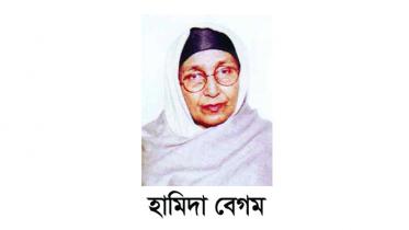 হামিদা বেগমের আজ পঞ্চম মৃত্যুবার্ষিকী