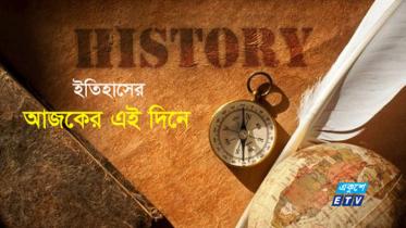 ২৮ অক্টোবর: ইতিহাসের এই দিনে