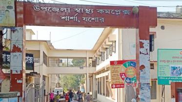 যশোরে দুই উপজেলা স্বাস্থ্য কমপ্লেক্সে নেই ১০ বিশেষজ্ঞ চিকিৎসক