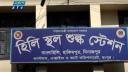 এইডস ঝুঁকিতে হিলি স্থলবন্দর (ভিডিও)