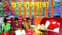 বাঙালির অনন্য ঐতিহ্য 'হালখাতা'