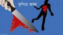 মোংলায় ইউপি সদস্যসহ ৫ জনকে কুপিয়ে জখম