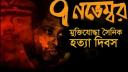 'মুক্তিযোদ্ধা সৈনিক হত্যা দিবস'কাল