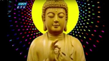 বুদ্ধ পূর্ণিমা, প্রার্থনায় দেশের সমৃদ্ধি কামনা (ভিডিও)