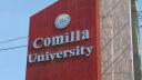 অনলাইনে ক্লাস শুরু করতে যাচ্ছে কুমিল্লা বিশ্ববিদ্যালয়