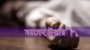 ধামইরহাটে গৃহবধূর ঝুলন্ত মরদেহ উদ্ধার,স্বামী পলাতক