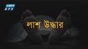 নবাবগঞ্জে কলেজ শিক্ষার্থীর লাশ উদ্ধার, আটক ১