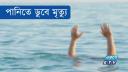 টাঙ্গন নদীতে ডুবে শিশুর মৃত্যু