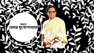 স্নিগ্ধতার পূজারি হেমন্ত মুখোপাধ্যায়