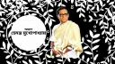 হেমন্ত মুখোপাধ্যায়ের ৩১তম মৃত্যুবার্ষিকী