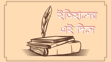 ২৪ জুলাই : ইতিহাসে আজকের এই দিনে