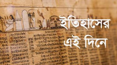 ৯ নভেম্বর : ইতিহাসের আজকের এই দিনে