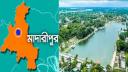 মাদারীপুর জেলা বি গ্রেডে উন্নতি ও ডাসার থানাকে উপজেলা ঘোষণা