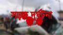বিজয়নগরে কাভার্ডভ্যান চাপায় ট্রাক্টর হেলপার নিহত