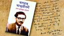 বঙ্গবন্ধুর 'অসমাপ্ত আত্মজীবনী' নিয়ে রচনা প্রতিযোগিতা