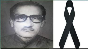 বীর মুক্তিযোদ্ধা গাজী ফজলুর রহমানের ১৮তম মৃত্যুবার্ষিকী আজ