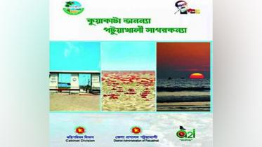 'কুয়াকাটা অনন্যা পটুয়াখালী সাগরকন্যা'