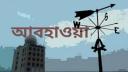 ঢাকাসহ পাঁচ বিভাগে বজ্রবৃষ্টির পূর্বাভাস