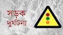 চুয়াডাঙ্গায় সড়ক দুর্ঘটনায় করিমন চালক নিহত