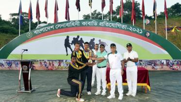 বাংলাদেশ সেনাবাহিনী কাবাডি প্রতিযোগিতা সমাপ্ত