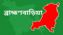 ব্রাহ্মণবাড়িয়ায় মুদ্রাপাচার প্রতিরোধ বিষয়ক কর্মশালা