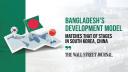 'দক্ষিণ এশিয়ার অর্থনৈতিক শক্তিতে পরিণত হচ্ছে বাংলাদেশ'