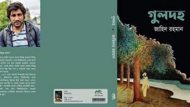 গুলদহ: দরিদ্র জীবনের এক গভীর সংকটের গল্প