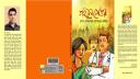 বইমেলায় শেখ মোহাম্মদ হাসানূর কবীরের উপন্যাস 'গহনে নোঙর'