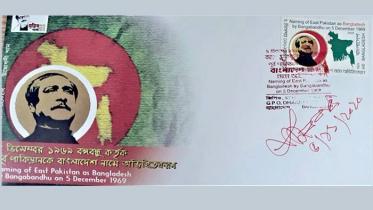 'বাংলাদেশ' নামকরণ স্মরণে ডাকটিকিট অবমুক্ত