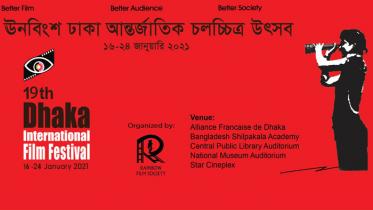 আজ শুরু ঢাকা আন্তর্জাতিক চলচ্চিত্র উৎসব, অপির দুই সিনেমা