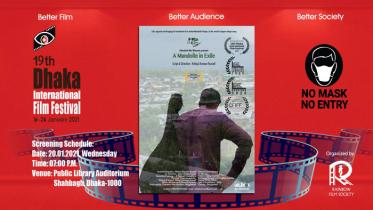 ঢাকা আন্তর্জাতিক চলচ্চিত্র উৎসবে আজকের আয়োজন