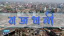 শনিবার রাজধানীর যেসব মার্কেট ও দর্শনীয় স্থান বন্ধ