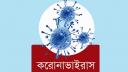 কুমিল্লায় আরও ৪৭ জন করোনায় আক্রান্ত