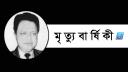 সন্দ্বীপের সাবেক সাংসদ মুস্তাফিজুর রহমানের ২০তম মৃত্যুবাষির্কী আজ