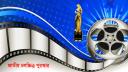 জাতীয় চলচ্চিত্র পুরস্কারের জন্য জুরি বোর্ড গঠন