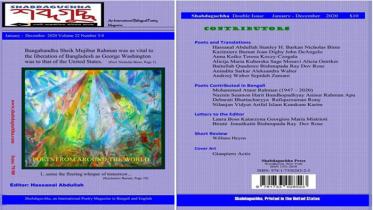 প্রকাশিত হলো 'শব্দগুচ্ছ'র বাইশ বছর পূর্তি সংখ্যা