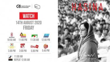আগামীকাল টিভিতে প্রচারিত হবে 'হাসিনা : আ ডটার'স টেল'